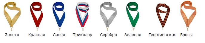Варианты ленточек для медалей с днем рождения