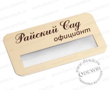 Бейдж металлический с окном для смены имени